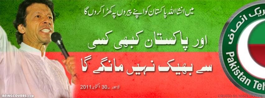 Aur Pakistan Kabhi Kisi Se Bheek Nahin Mangega! Facebook Cover