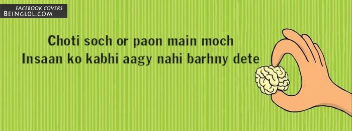 Choti Soach Or Paon Main Moch Facebook Cover