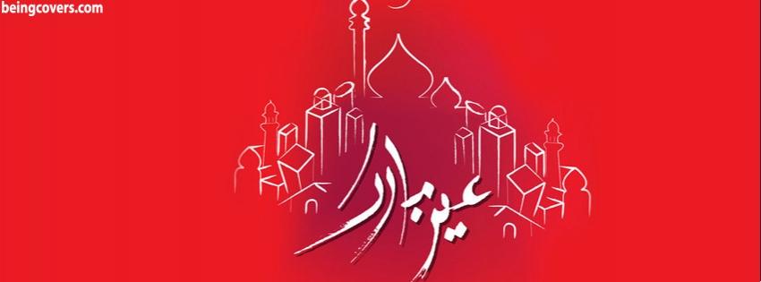 Eid Mubarak 2015 Facebook Cover