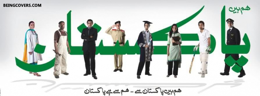 Hum Se Hai Pakistan Facebook Cover