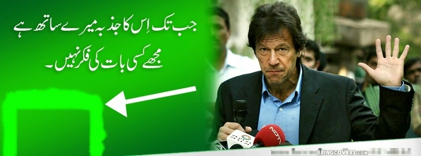 Jab Tak Imran Khan Ka Jazba Sath Hai! Facebook Cover