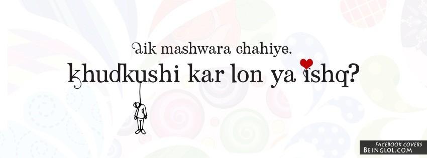 Khudkushi Kar Lon Ya Ishq Facebook Cover
