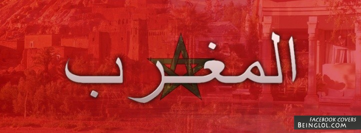 Morocco Flag Facebook Cover