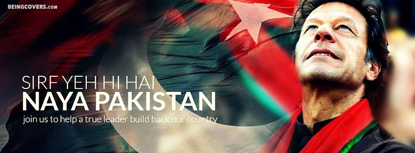 Sirf Yeh Hi Hai Naya Pakistan Facebook Cover