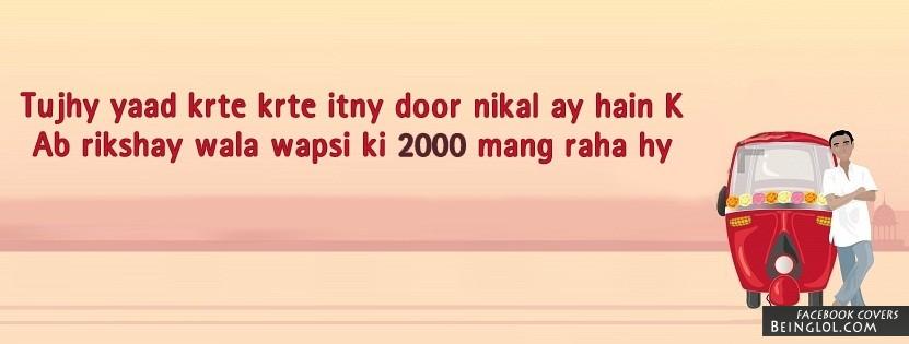 Tujhy Yaad Krte Krte Itny Door Nikal Ay Hain Facebook Cover