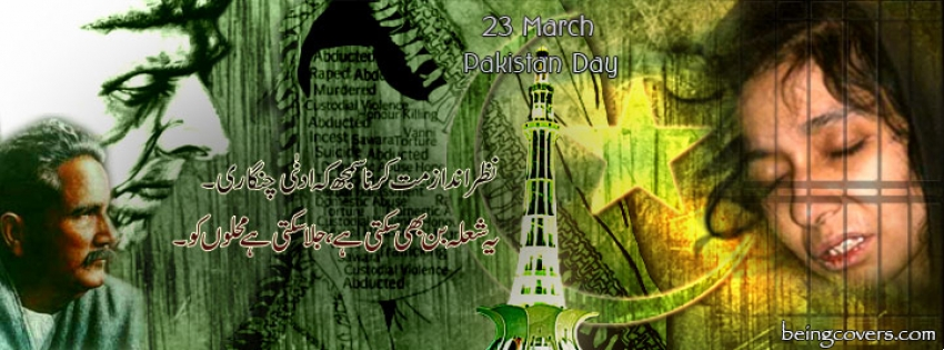 23rd March Pakistan Day Cover
