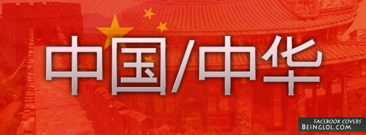 China Flag Cover